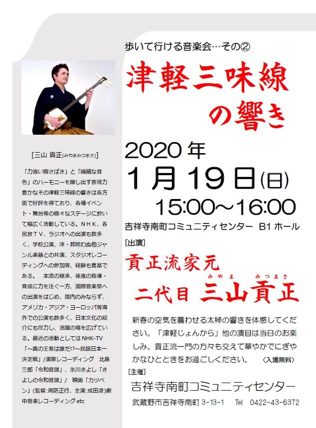 津軽三味線コンサート チラシ